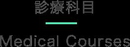 診療科目 Medical Courses